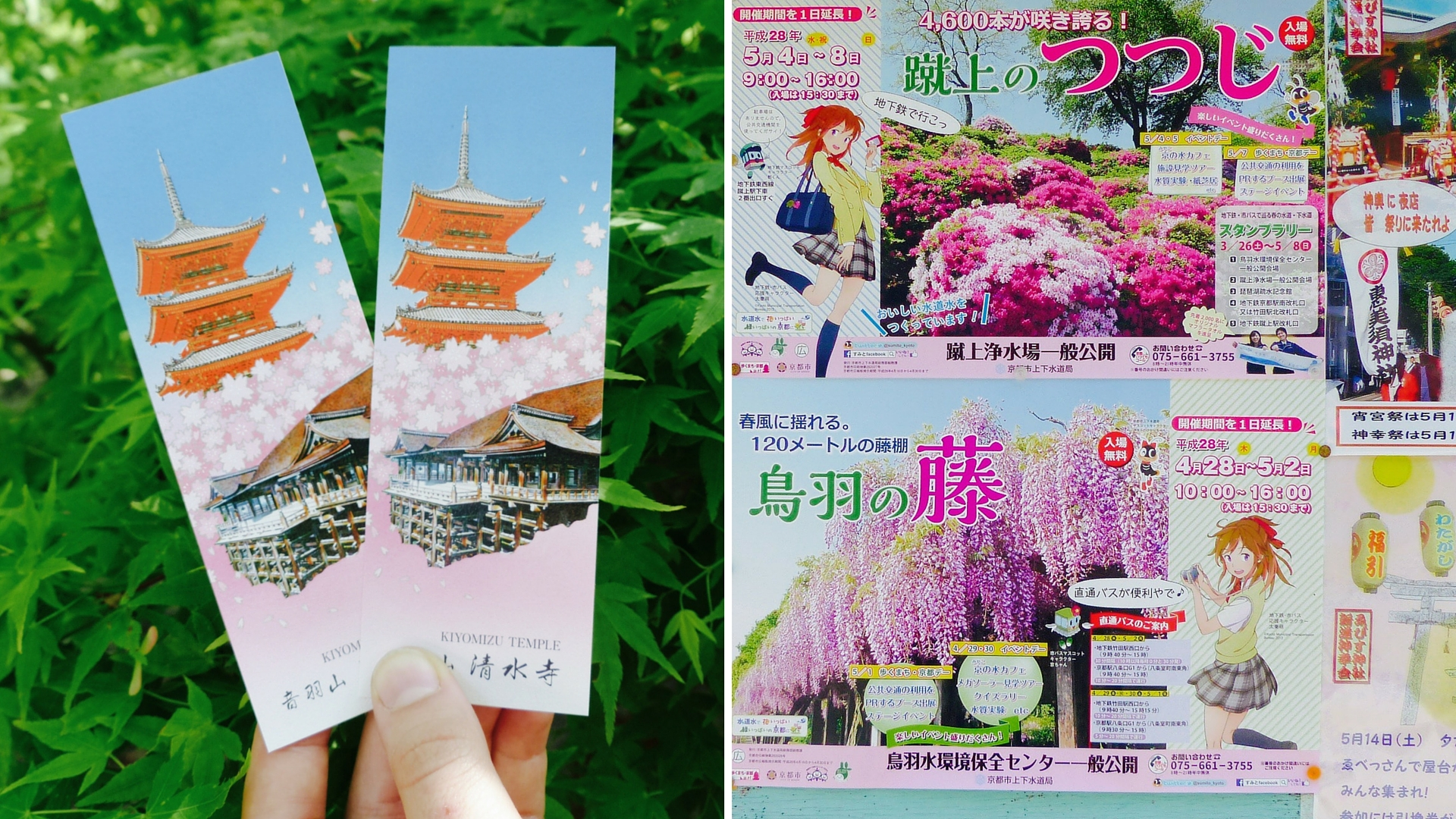 kyoto blog voyage